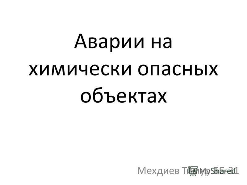 Аварии на химически опасных объектах Мехдиев Тимур ББ-31