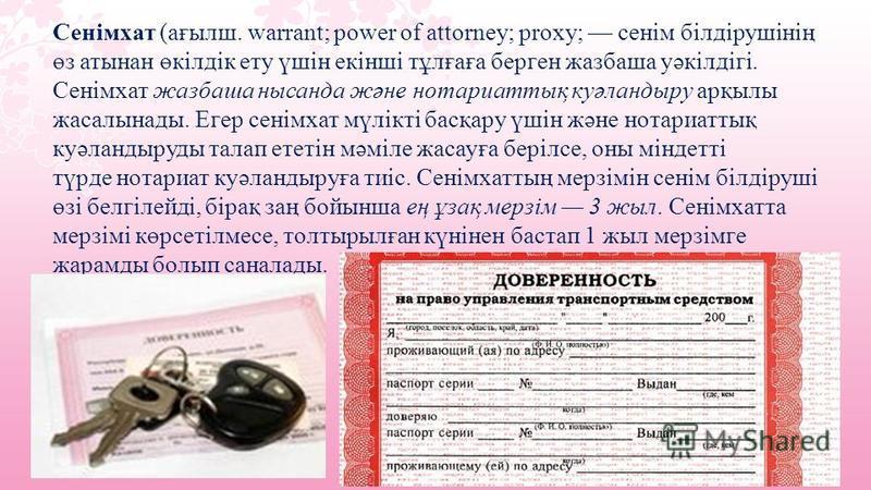 Сенімхат (ағылш. warrant; power of attorney; proxy; сенім білдірушінің өз атынан өкілдік ету үшін екінші тұлғаға берген жазбаша уәкілдігі. Сенімхат жазбаша нысанда және нотариаттық куәландыру арқылы жасалынады. Егер сенімхат мүлікті басқару үшін және