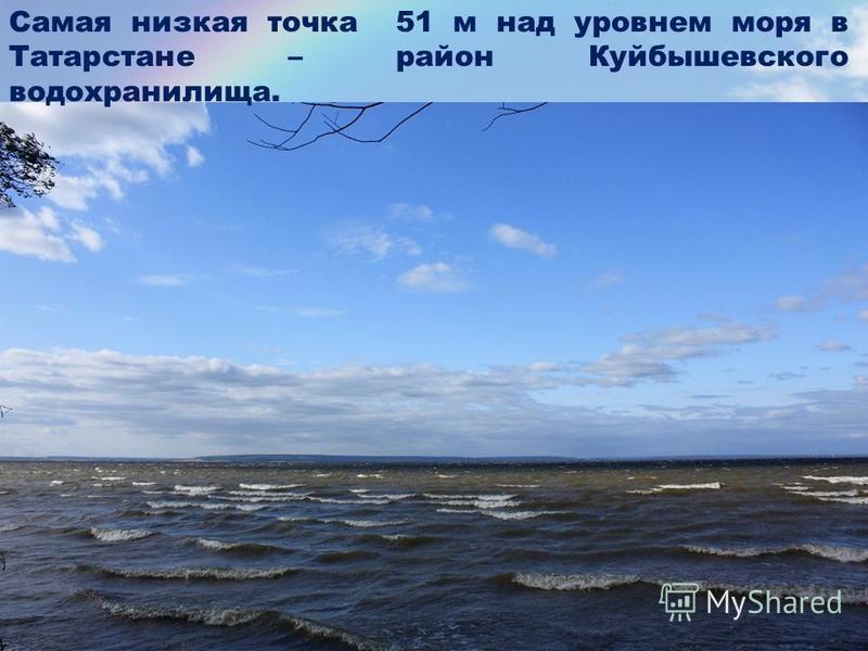 Самая низкая точка 51 м над уровнем моря в Татарстане – район Куйбышевского водохранилища.