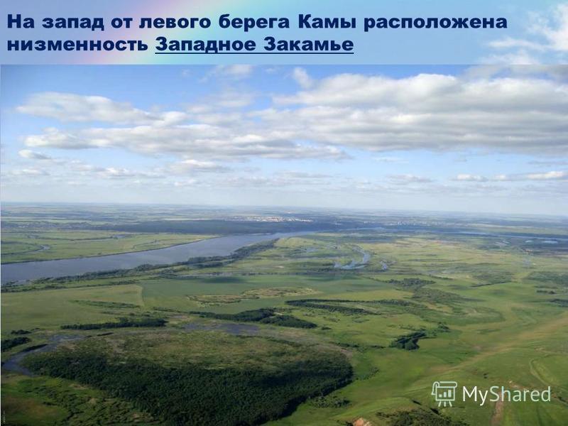 На запад от левого берега Камы расположена низменность Западное Закамье