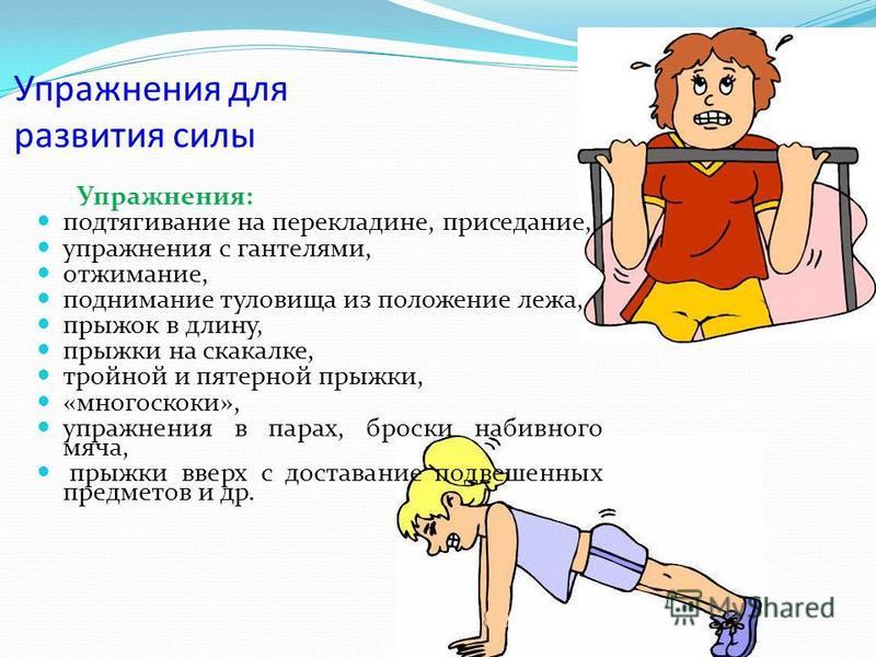 Упражнения для развития гибкости у легкоатлетов конспект