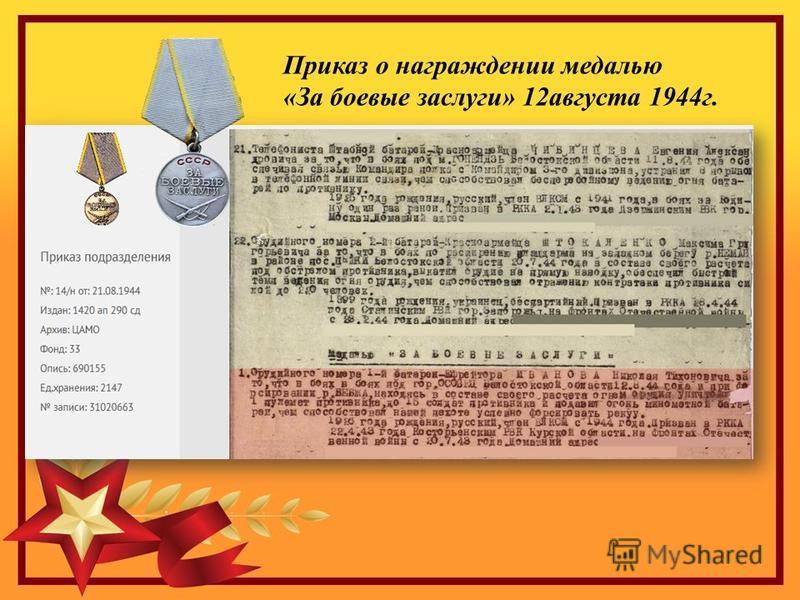 Приказ о награждении медалью «За боевые заслуги» 12 августа 1944 г.