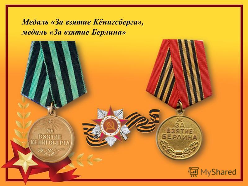 Медаль «За взятие Кёнигсберга», медаль «За взятие Берлина»