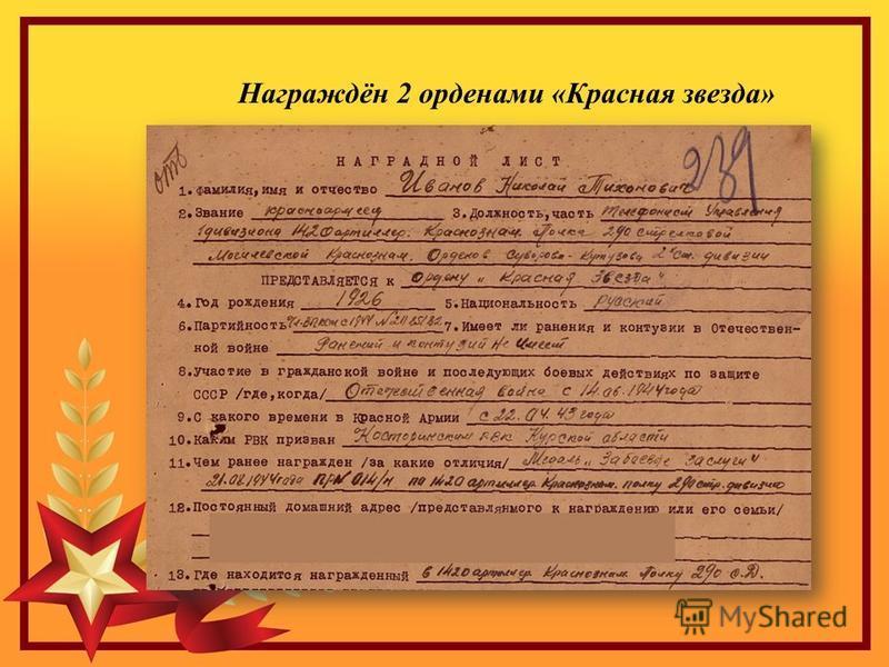 Награждён 2 орденами «Красная звезда»