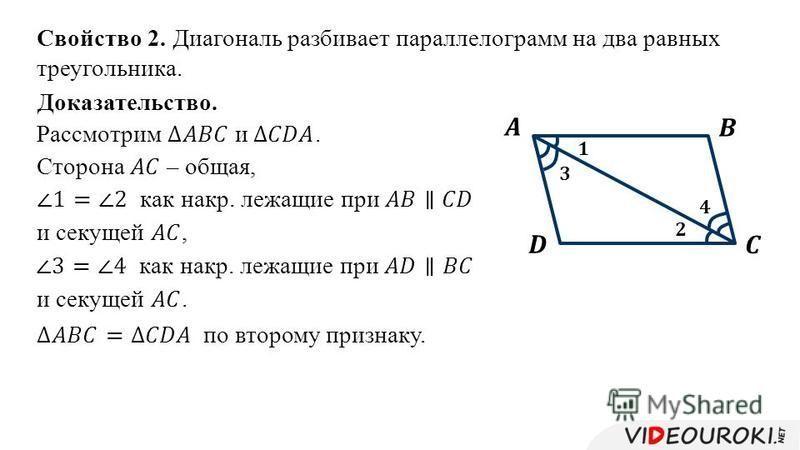 Свойство 2. Диагональ разбивает параллелограмм на два равных треугольника. Доказательство. по второму признаку.