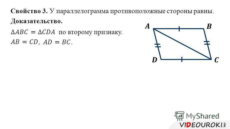 Свойство 3. У параллелограмма противоположные стороны равны. Доказательство. по второму признаку.