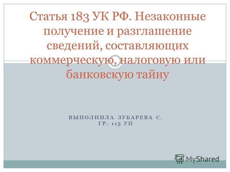 183 ук рф судебная