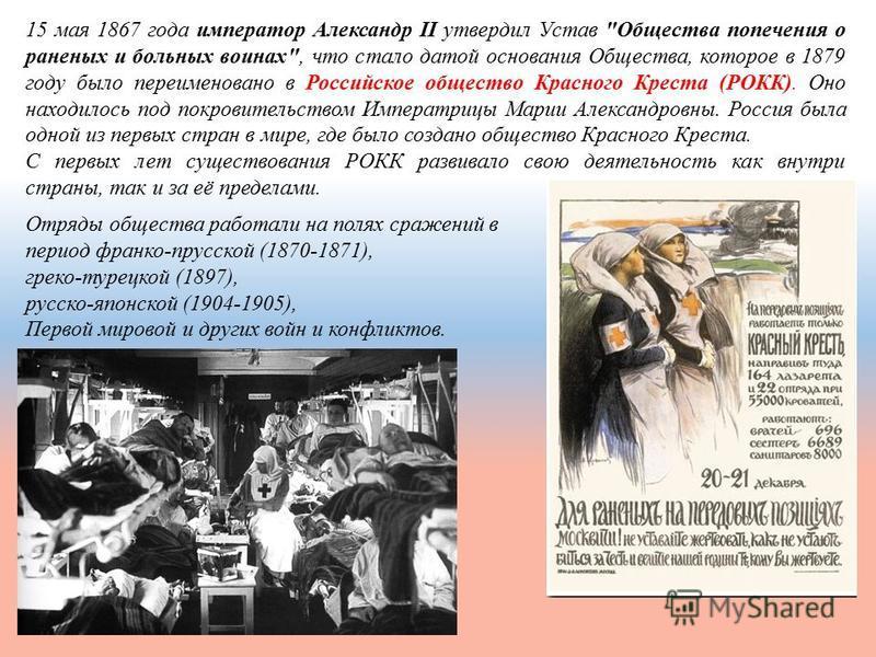 15 мая 1867 года император Александр II утвердил Устав