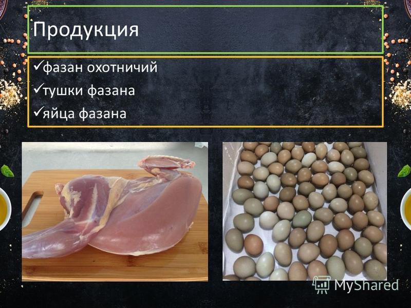 Продукция фазан охотничий тушки фазана яйца фазана