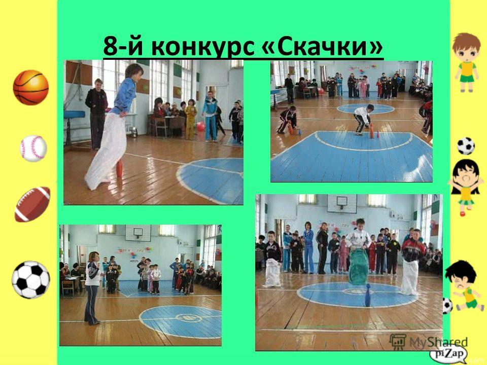 8-й конкурс «Скачки»