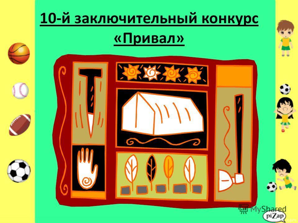 10-й заключительный конкурс «Привал»