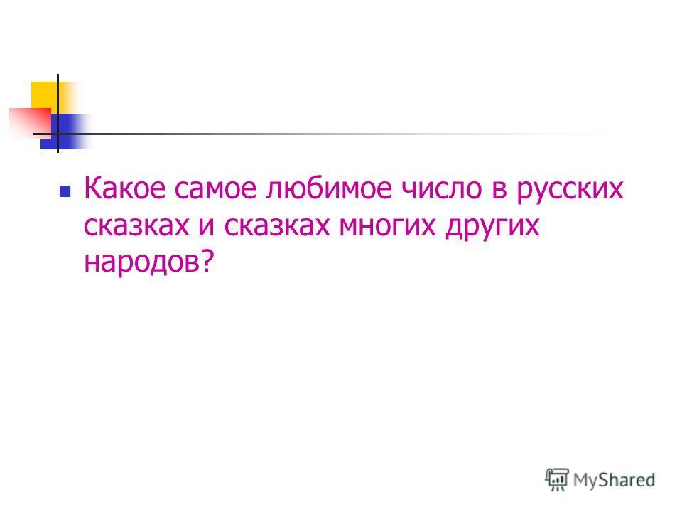 Какое самое любимое число в русских сказках и сказках многих других народов?