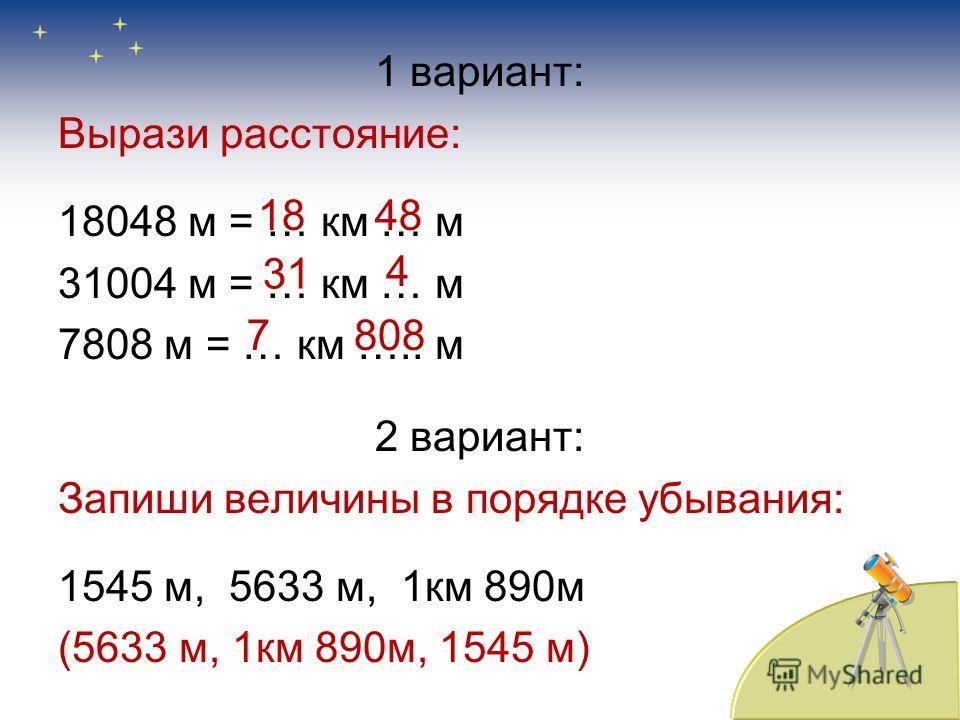 1)Сколько метров содержат: 3 км = …….м 7 км = ……. м 9 км = ……. м 2) Преврати метры в километры: 2000 м = … км 4000 м = … км 8000 м = … км 3000 7000 9000 2 4 8