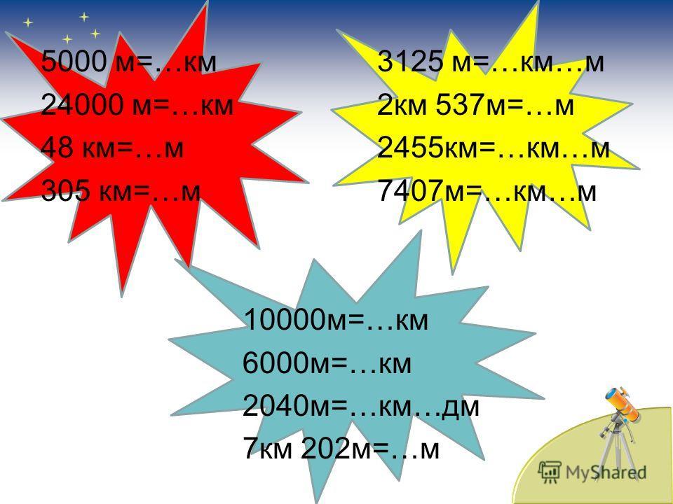 По приблизительным данным учёных расстояние от Земли до Марса составляет от 56 млн.км до 100 млн.км