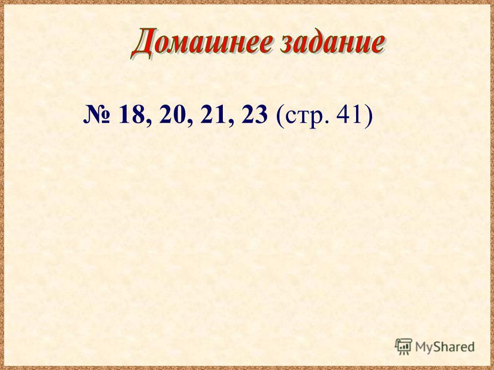 18, 20, 21, 23 (стр. 41)