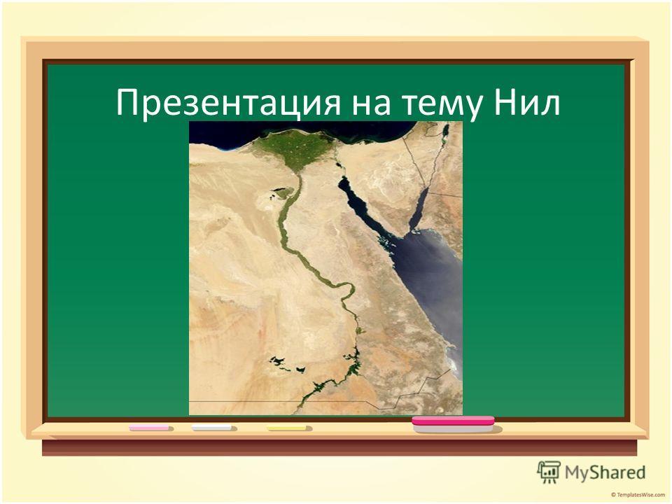 Впадает в средиземное море образуя