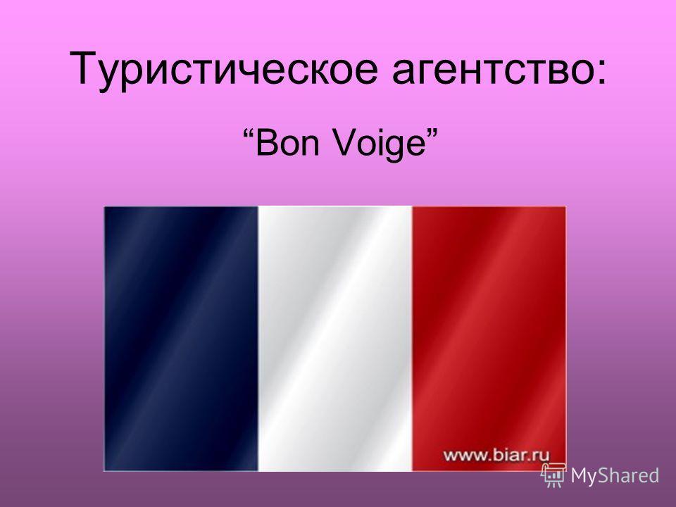 Туристическое агентство: Bon Voige