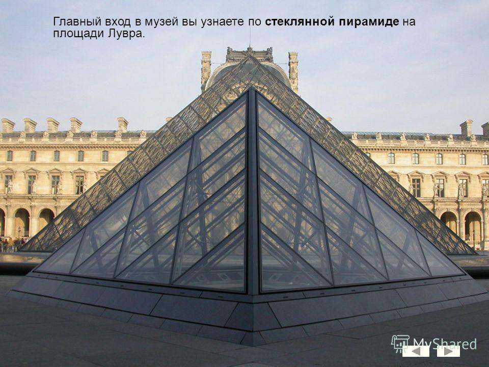 Главный вход в музей вы узнаете по стеклянной пирамиде на площади Лувра.