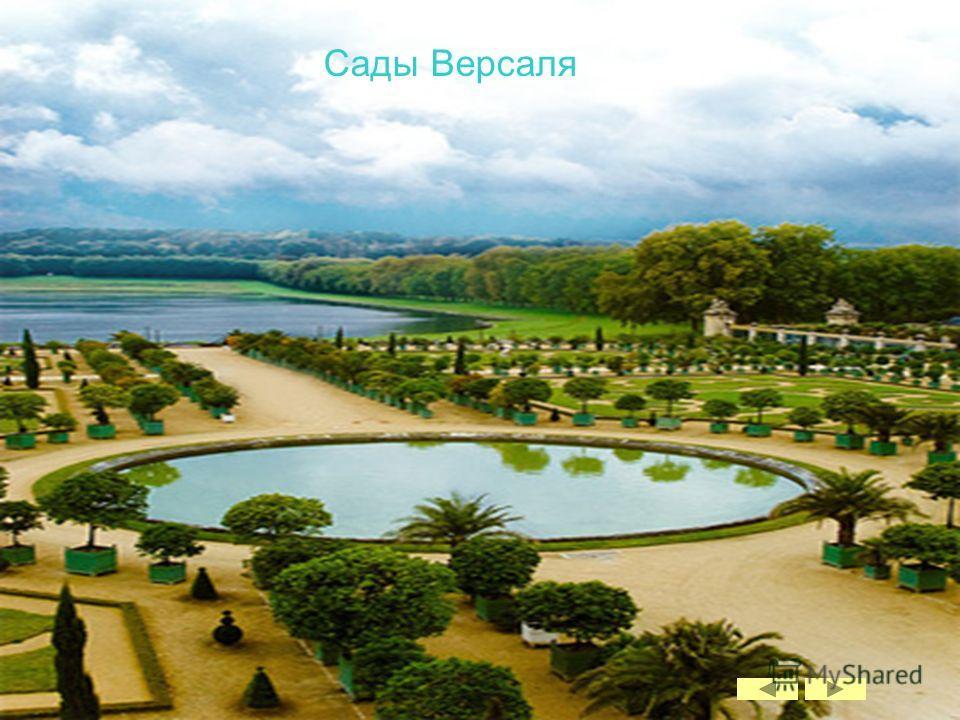 Сады Версаля