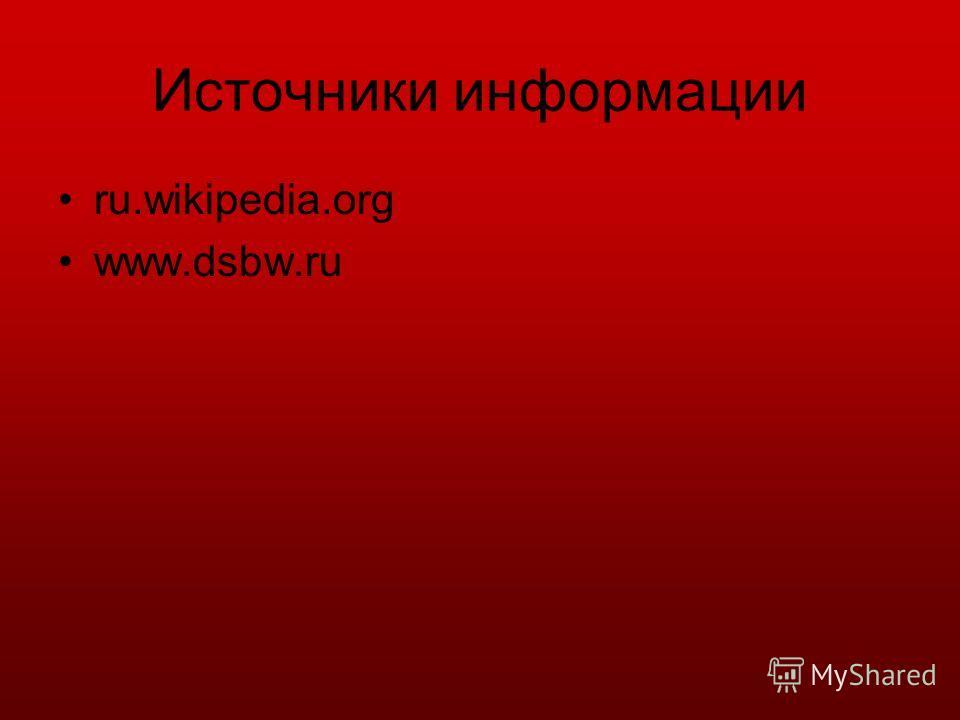 Источники информации ru.wikipedia.org www.dsbw.ru