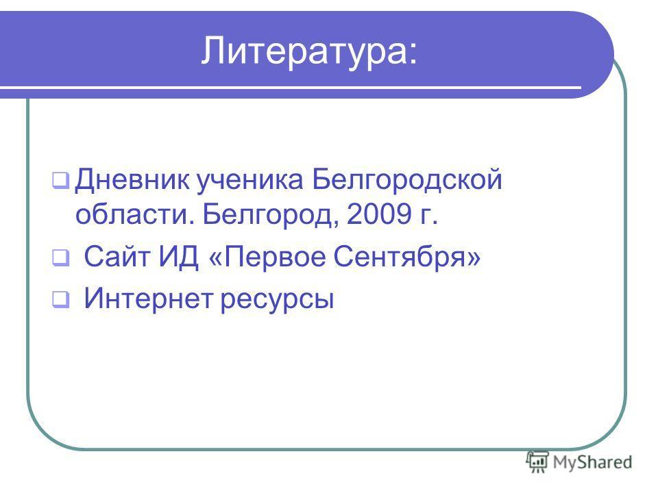 сайт знакомств в белгородской области бесплатно