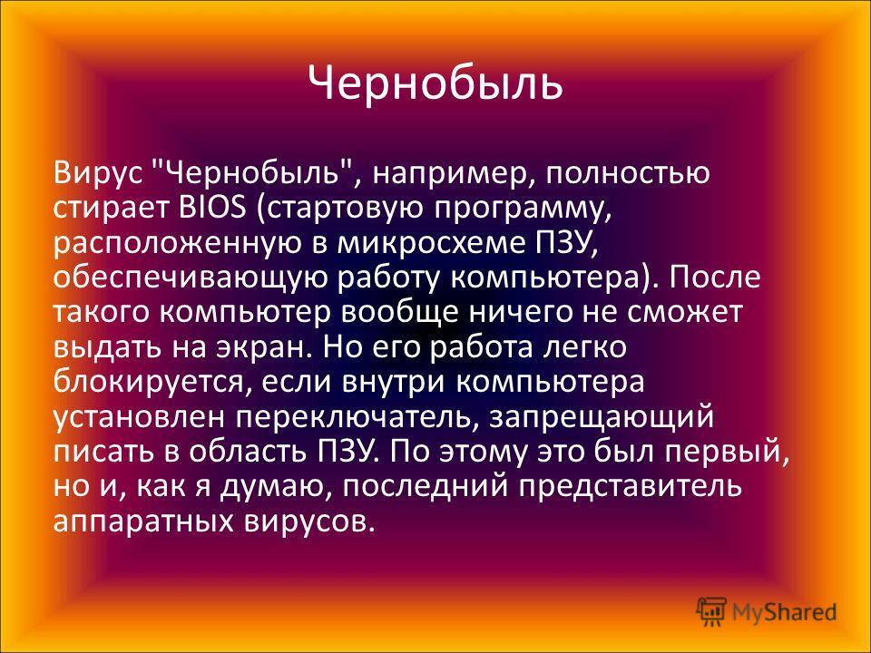 Чернобыль Вирус