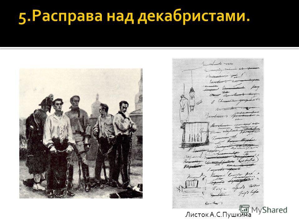 Листок А.С.Пушкина
