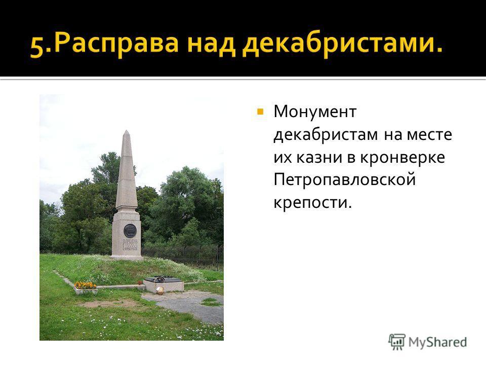 Монумент декабристам на месте их казни в кронверке Петропавловской крепости.