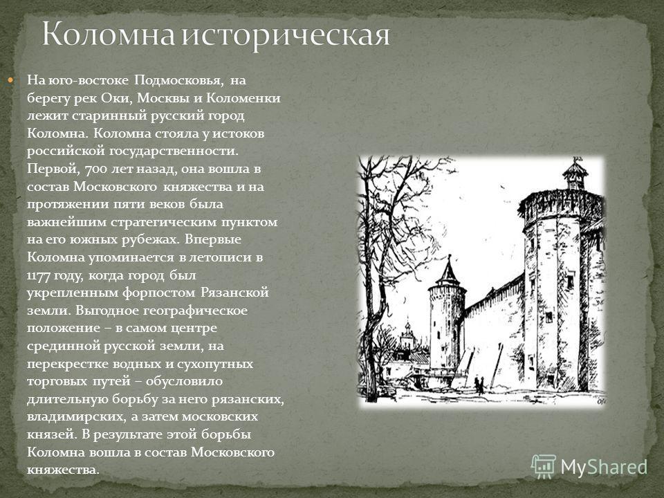 XII век 1177 год XII век 1177 год Коломна историческая