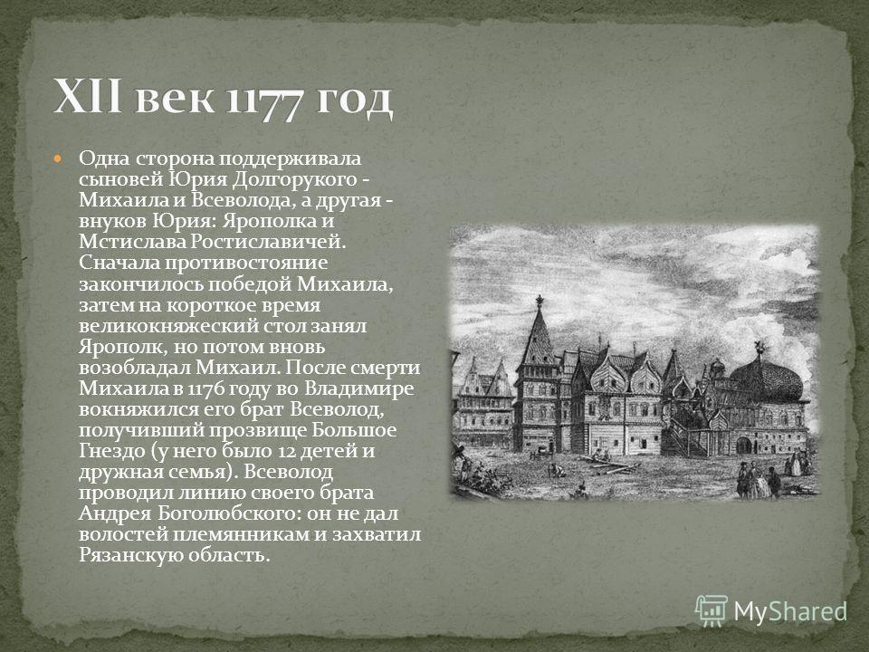 Обстоятельства, при которых Коломна попала на страницы летописи были следующими. Шёл 1174 год... В ночь с 28 на 29 июня в своей резиденции (с. Боголюбово) был зверски убит великий князь Владимирский Андрей Юрьевич Боголюбский. У Андрея Боголюбского б