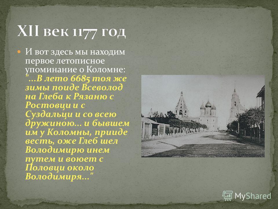 Рязанский князь Глеб Ростиславич, подстрекаемый Мстиславом, объявил войну Всеволоду. Глеб помимо союзников из Ростова призвал к себе половцев. Осенью 1177 года Глеб пришёл на Москву и сжёг весь город. Всеволод пошёл ему навстречу. Он надеялся на помо