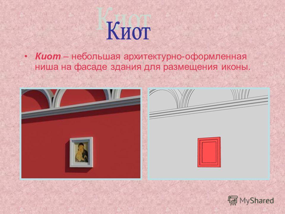 Киот – небольшая архитектурно-оформленная ниша на фасаде здания для размещения иконы.