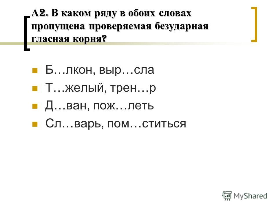 А 2. В каком ряду в обоих словах пропущена проверяемая безударная гласная корня ? Б…окон, выр…стал…желтый, трен…р Д…ван, пож…леть Сл…варь, пом…сниться