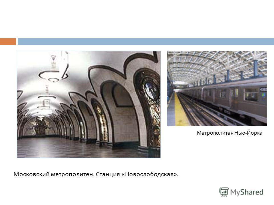 Московский метрополитен. Станция «Новослободская». Метрополитен Нью-Йорка
