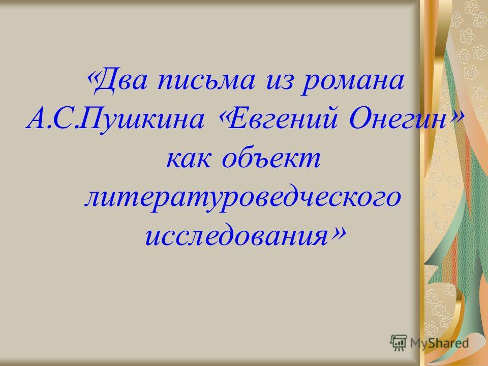 « Два п исьма и з р омана А. С. Пушкина « Евгений О негин » как о бъект литературоведческого исследования »