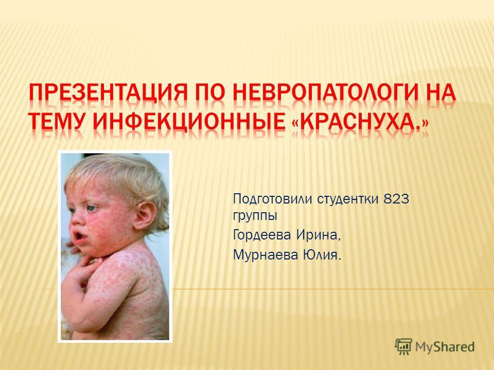 Подготовили студентки 823 группы Гордеева Ирина, Мурнаева Юлия.