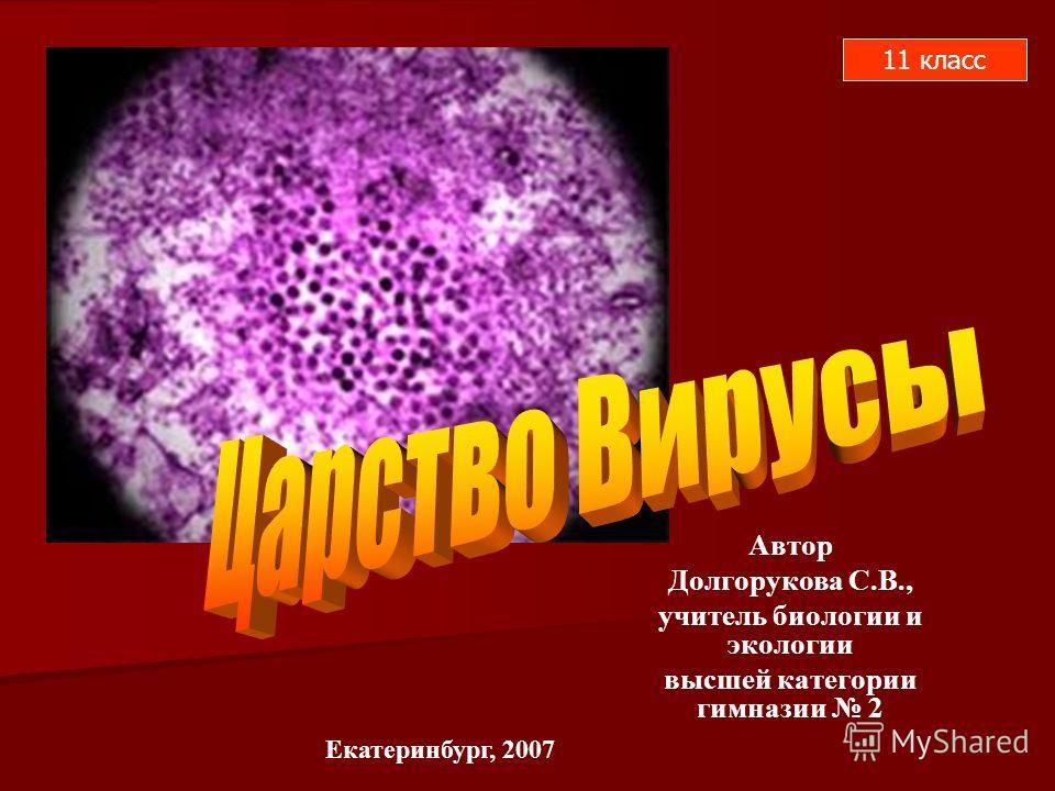 Автор Долгорукова С.В., учитель биологии и экологии высшей категории гимназии 2 Екатеринбург, 2007 11 класс