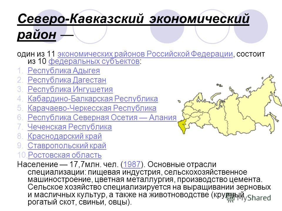 Северо-Кавказский экономический район один из 11 экономических районов Российской Федерации, состоит из 10 федеральных субъектов:экономических районов Российской Федерациифедеральных субъектов 1. Республика Адыгея Республика Адыгея 2. Республика Даге