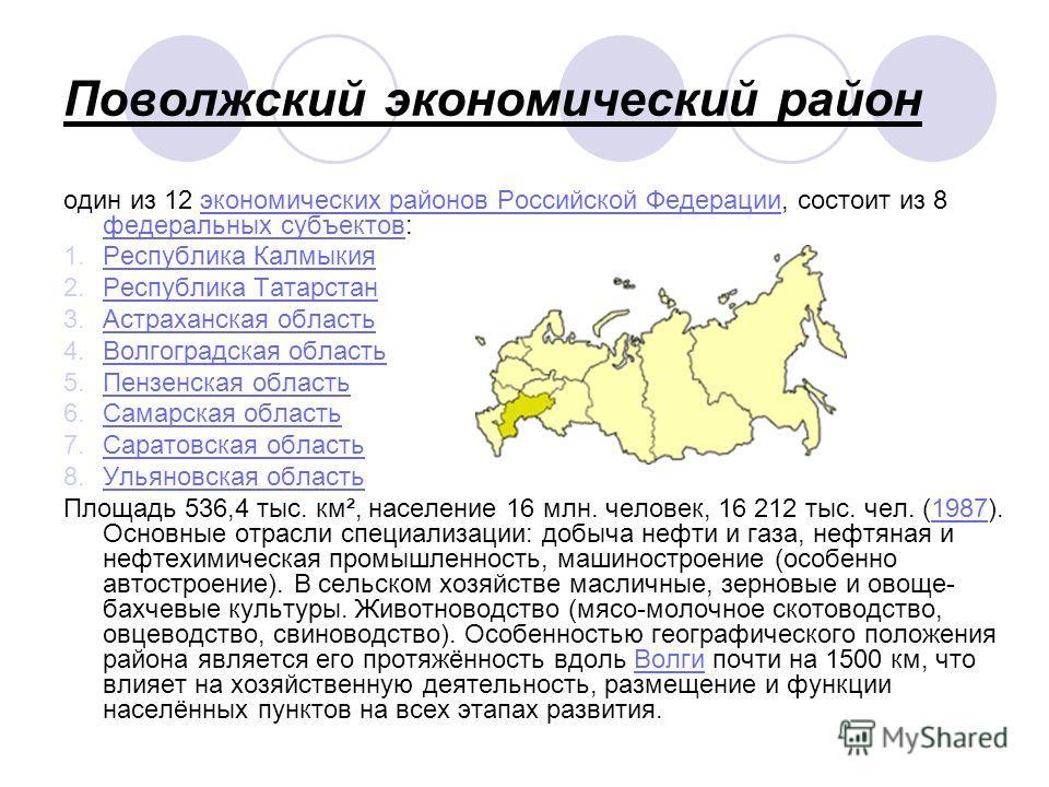 Поволжский экономический район один из 12 экономических районов Российской Федерации, состоит из 8 федеральных субъектов:экономических районов Российской Федерации федеральных субъектов 1. Республика Калмыкия Республика Калмыкия 2. Республика Татарст