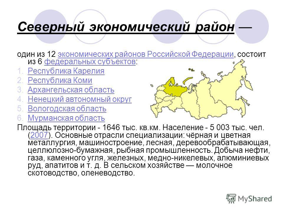 Северный экономический район один из 12 экономических районов Российской Федерации, состоит из 6 федеральных субъектов:экономических районов Российской Федерациифедеральных субъектов 1. Республика Карелия Республика Карелия 2. Республика Коми Республ