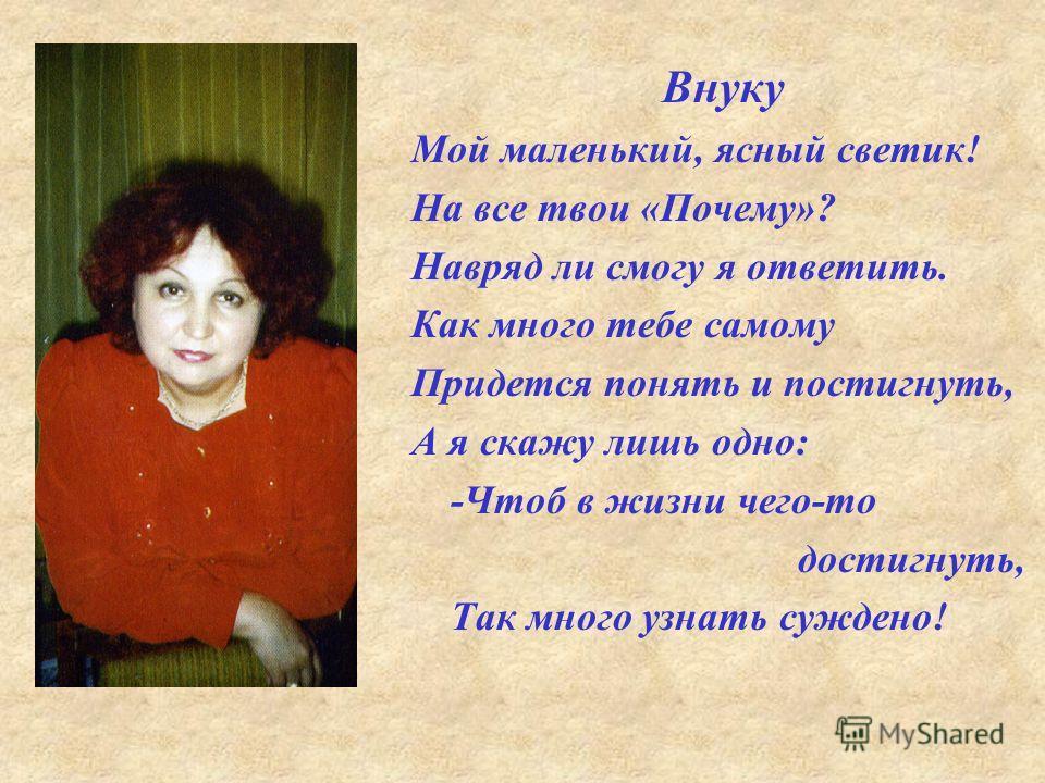 Небольшой стих о внучке