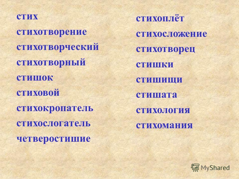 стих стихотворение стихотворческий стихотворный стишок стиховой стихокропатель стихослагатель четверостишие стихоплёт стихосложение стихотворец стишки стишищи стишата стихология стихомания
