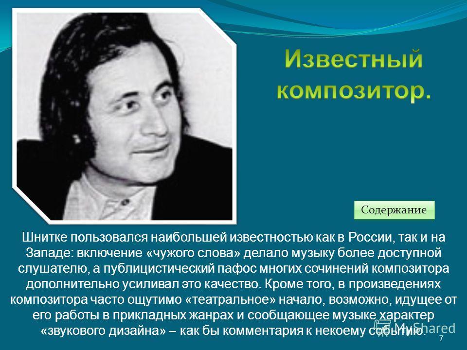 Шнитке пользовался наибольшей известностью как в России, так и на Западе: включение «чужого слова» делало музыку более доступной слушателю, а публицистический пафос многих сочинений композитора дополнительно усиливал это качество. Кроме того, в произ