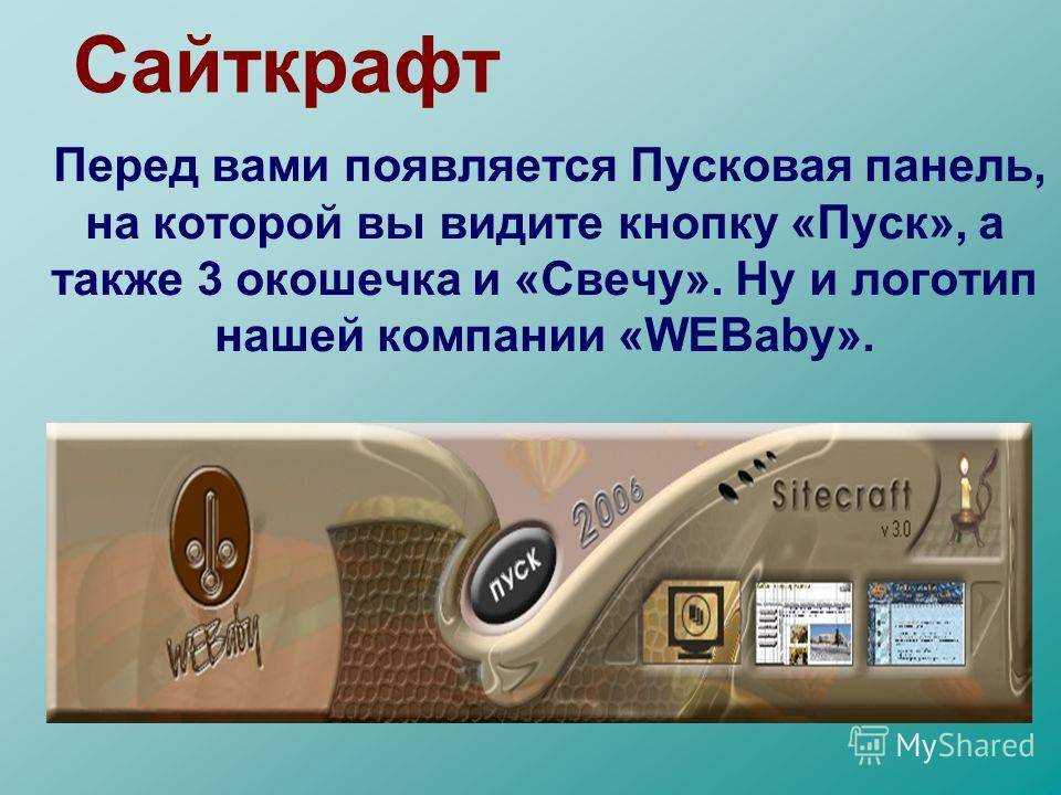 Сайткрафт Перед вами появляется Пусковая панель, на которой вы видите кнопку «Пуск», а также 3 окошечка и «Свечу». Ну и логотип нашей компании «WEBaby».