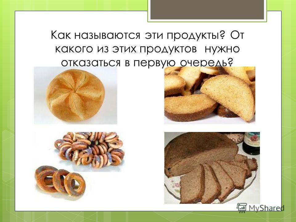 Как называются эти продукты? От какого из этих продуктов нужно отказаться в первую очередь?