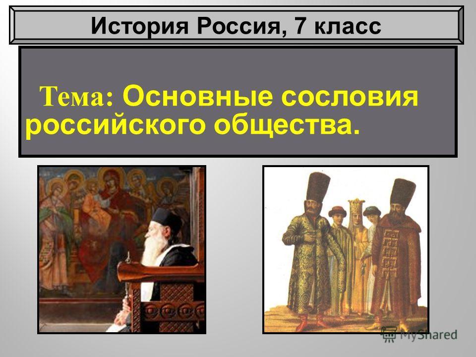 Тема : Основные сословия российского общества. История Россия, 7 класс