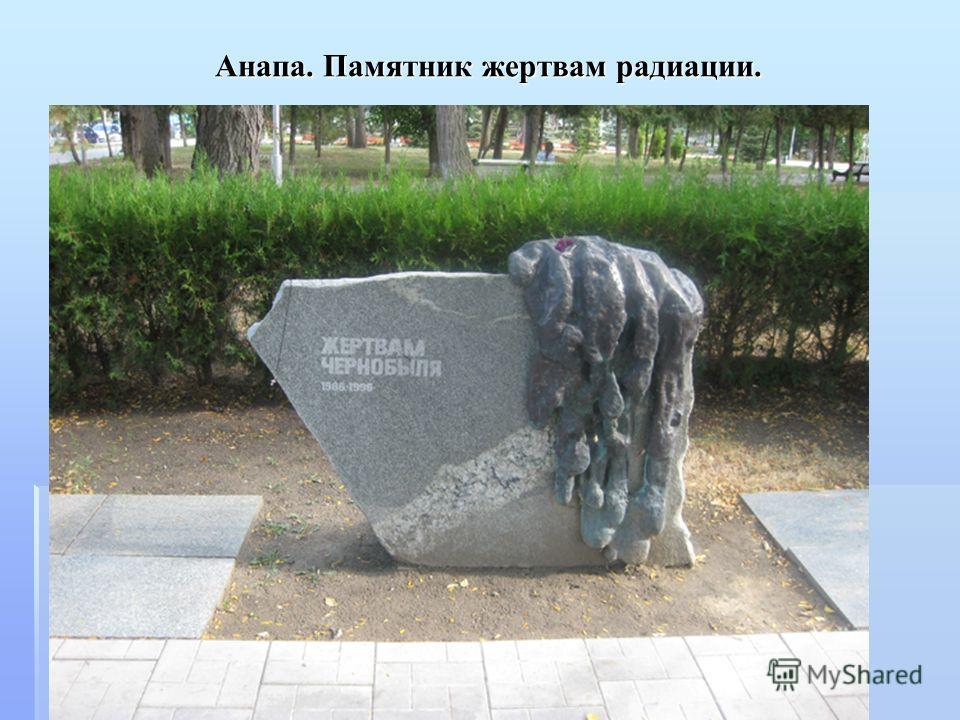Анапа. Памятник жертвам радиации.