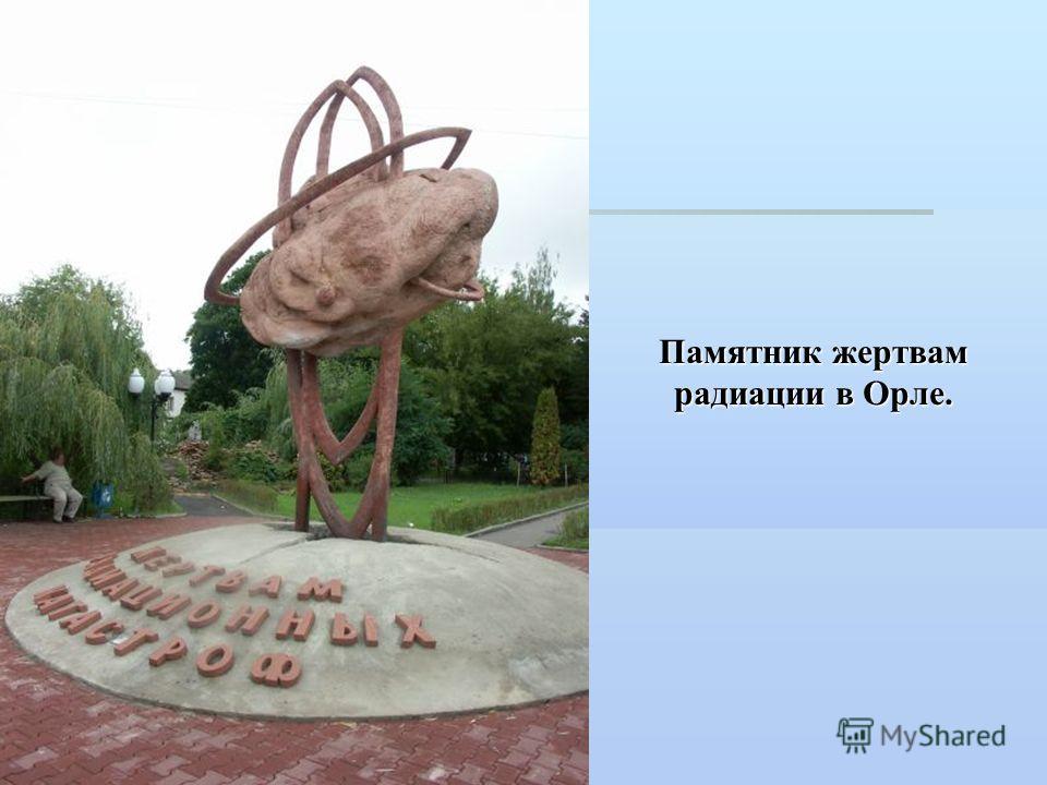 Памятник жертвам радиации в Орле.