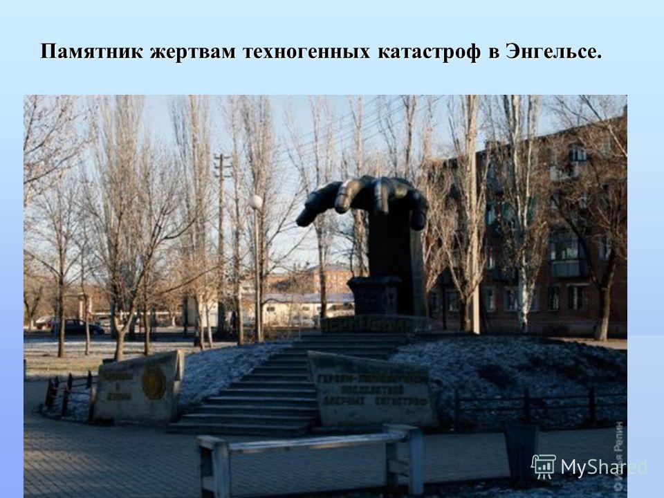 Памятник жертвам техногенных катастроф в Энгельсе.