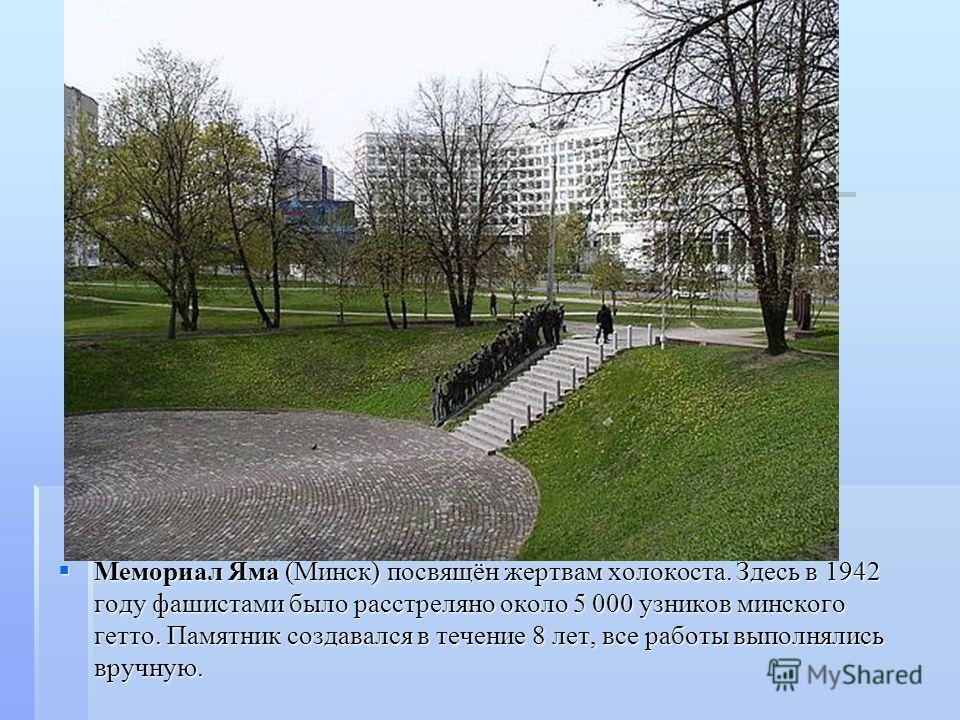 Мемориал Яма (Минск) посвящён жертвам холокоста. Здесь в 1942 году фашистами было расстреляно около 5 000 узников минского гетто. Памятник создавался в течение 8 лет, все работы выполнялись вручную. Мемориал Яма (Минск) посвящён жертвам холокоста. Зд
